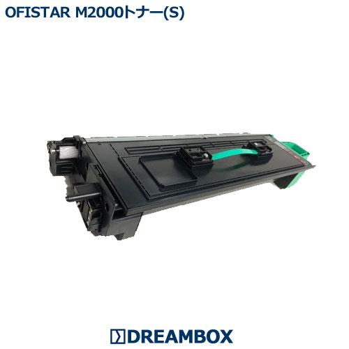 OFISTAR M2000トナー(S) リサイクル OFISTAR M2000対応