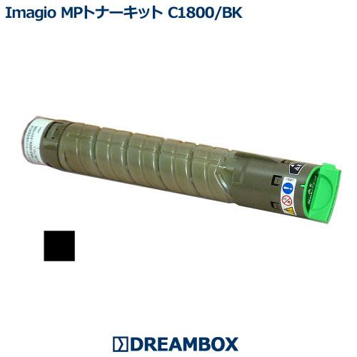 【約6,000枚】Imagio_MPトナーキットC1800 ブラック リサイクル imagio MP C1800対応