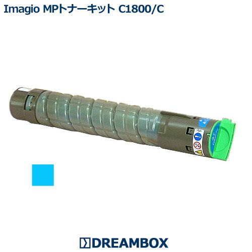 Imagio_MPトナーキットC1800 シアン リサイクル imagio MP C1800対応