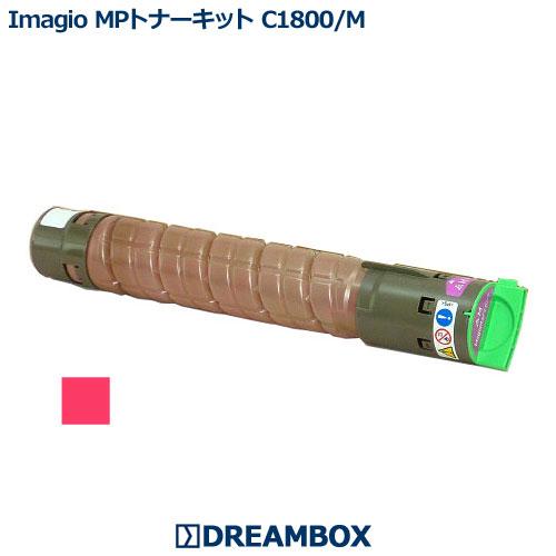 【約6,000枚】Imagio_MPトナーキットC1800 マゼンタ リサイクル imagio MP C1800対応