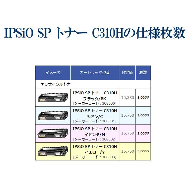 IPSiO SPトナー C310H イエロー 2本セットリサイクル IPSiO SP C310 C320 C230L C241SF C301SF RICOH SP C251 C251SF C261 C261SF C341 C342対応Yb7y6fvIg