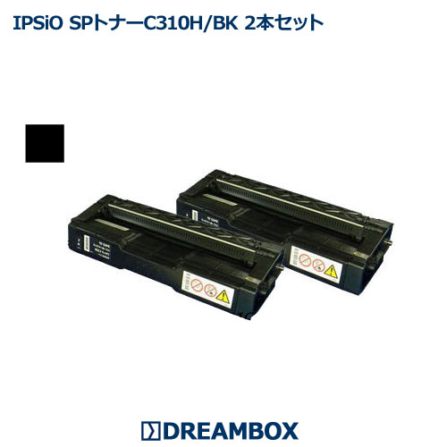 IPSiO SPトナー C310H ブラック(2本セット) リサイクル IPSiO SP C310,C320,C230L,C241SF,C301SF RICOH SP C251,C251SF,C261,C261SF,C341,C342対応