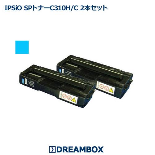 IPSiO SPトナー C310H シアン(2本セット) リサイクル リコー IPSiO SP C310,C320,C230L,C241SF,C301SF RICOH SP C251,C251SF,C261,C261SF,C341,C342対応
