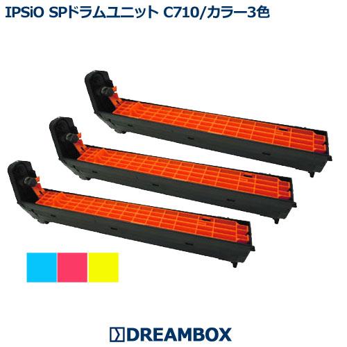 IPSiO SPドラムユニット C710(カラー3色セット) リサイクル IPSiO SP C710,C710e,C711,C720,C721対応