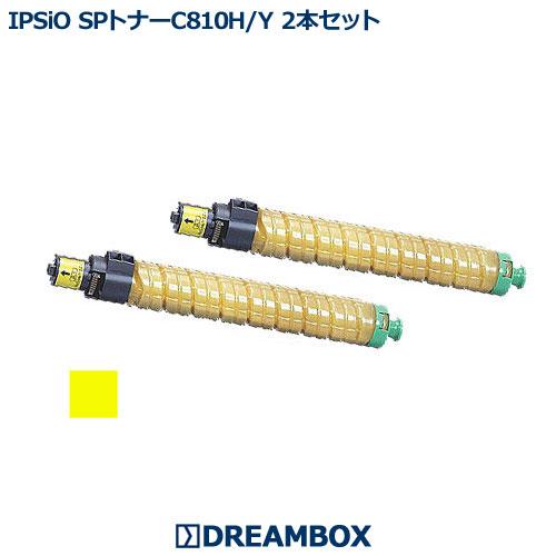 IPSiO SPトナー C810H イエロー(2本セット) リサイクル IPSiO SP C810,C811対応