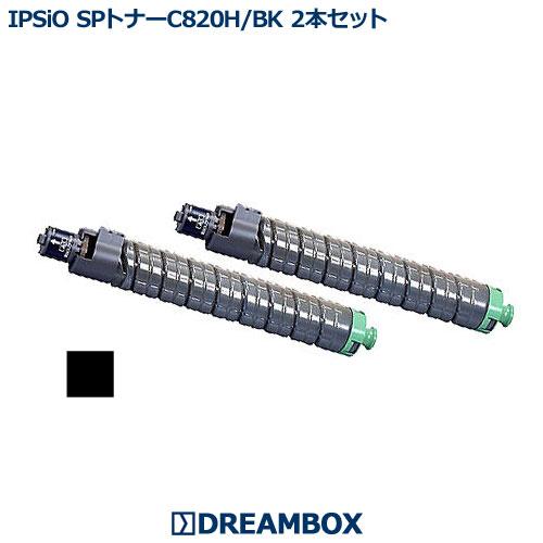IPSiO SPトナー C820H ブラック(2本セット) リサイクル IPSiO SP C820,C821対応