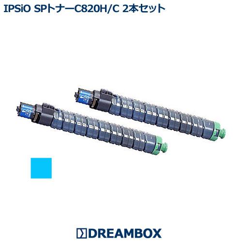 IPSiO SPトナー C820H シアン(2本セット) リサイクル IPSiO SP C820,C821対応