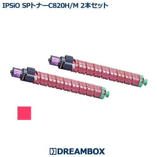IPSiO SPトナー C820H マゼンタ(2本セット) リサイクル IPSiO SP C820,C821対応