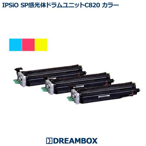 バーゲンで IPSiO C820(カラー3色) SP 感光体ドラムユニット 感光体ドラムユニット C820(カラー3色) リサイクル IPSiO リサイクル SP C820,C821対応, ファストゴルフ:bd981f52 --- lebronjamesshoes.com.co