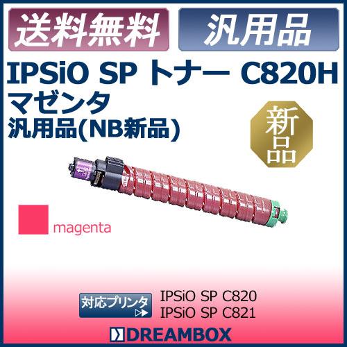 IPSiO SPトナー C820H マゼンタ【汎用品(NB新品)】リコー IPSiO SP C820,C821対応