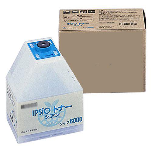 IPSiOトナータイプ8000 シアン【汎用品(NB新品)】リコー IPSiO CX7200,CX7500,CX8200,CX9000IPSiO Color 7100,8000,8100,8150対応