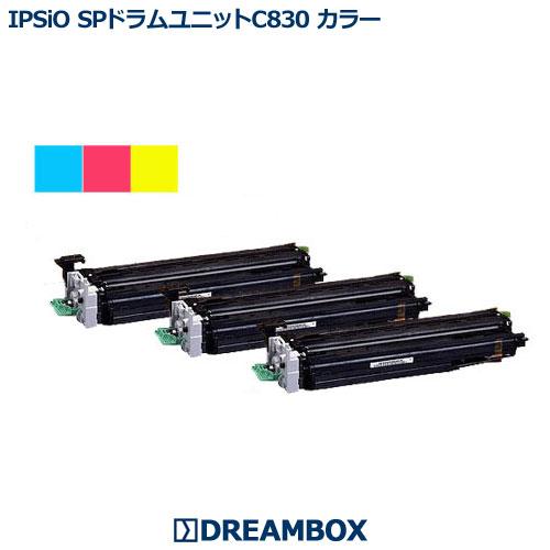 【即納】IPSiO SP ドラムユニット C830(カラー3色) リサイクル リコー IPSiO SP C830,C831対応