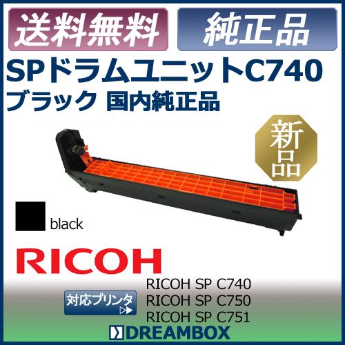 RICOH SP ドラムユニット C740 ブラック 国内純正品 RICOH SP C740/C750/C751対応