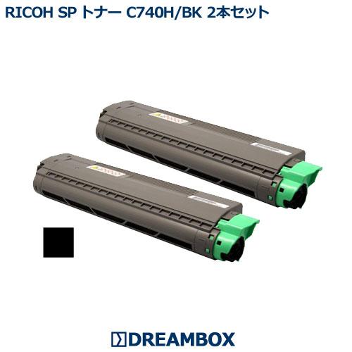 RICOH SP トナー C740H ブラック(2本セット) リサイクル RICOH SP C740/C750/C751対応