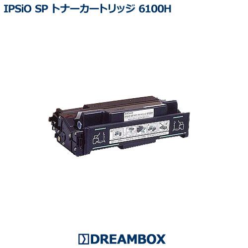 【汎用品(NB新品)】IPSiO SPトナー 6100H IPSiO SP 6100・6110・6120・6210 6220・6310・6320・6330対応