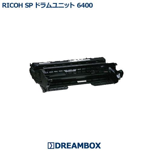 【純正品】RICOH SP ドラムユニット 6400RICOH SP6450,6440,6430,6420,6410対応