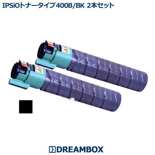 IPSiO トナータイプ400B ブラック(2本セット) リサイクル IPSiO SP C420,C411・IPSiO CX400 RICOH SP C420e対応