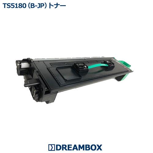 TS5180(B-JP)トナー リサイクル MFX-5180対応