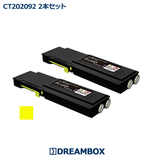 CT202092 イエロートナー(2本セット) リサイクル DocuPrint CP400d・CP400ps・CP400dII・CP400psII対応