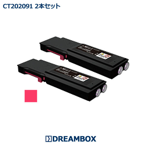 CT202091 マゼンタトナー(2本セット) リサイクル DocuPrint CP400d・CP400ps・CP400dII・CP400psII対応