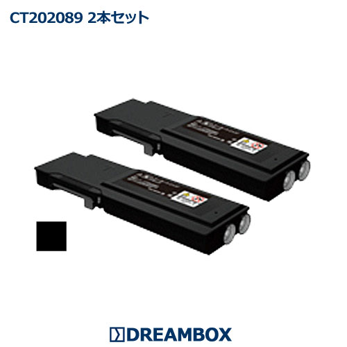 CT202089 ブラックトナー(2本セット) リサイクル DocuPrint CP400d・CP400ps・CP400dII・CP400psII対応