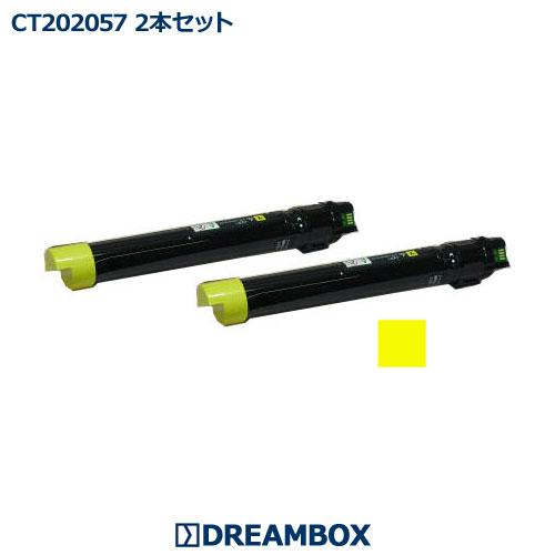 CT202057 イエロートナー(2本セット) リサイクル DocuPrint C4000d対応