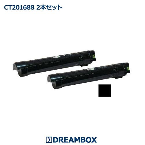 CT201688 ブラックトナー(2本セット) リサイクル DocuPrint C5000d対応