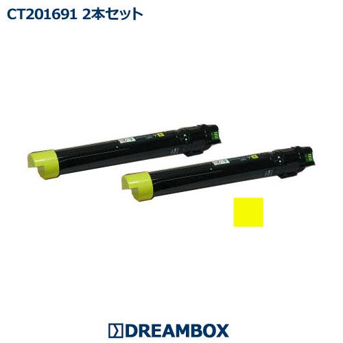 CT201691 イエロートナー(2本セット) リサイクル DocuPrint C5000d対応