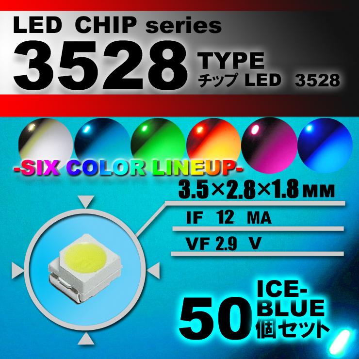 LEDチップ ( 3528 Type ) アイスブルー ( 50個set ) エアコン 打替え エアコンパネル メーター スイッチ 3528 LEDチップ ( 3528 Type ) アイスブルー ( 50個set ) エアコン 打替え エアコンパネル メーター スイッチ 明るい 高輝度 アクセサリー ドレスアップ アイスブルー 水色 3528