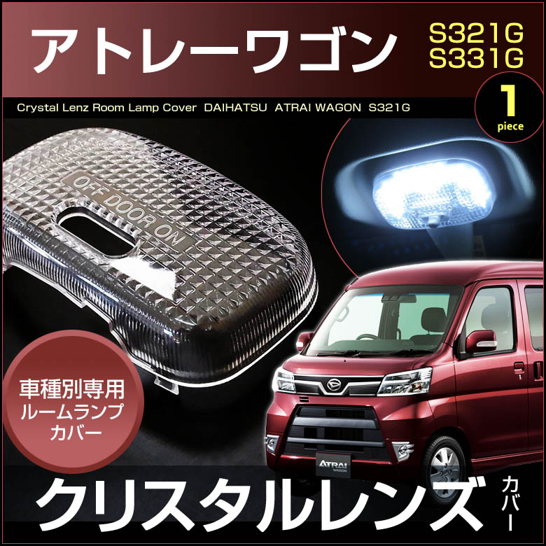 (訳ありセール 格安) アトレーワゴン S321G S331G クリスタルレンズカバー 中期型 後期型 1ピース atrai 室内灯 インテリア ダイハツ ドレスアップ room daihatsu アクセサリー 感謝価格 ルームランプ カバー
