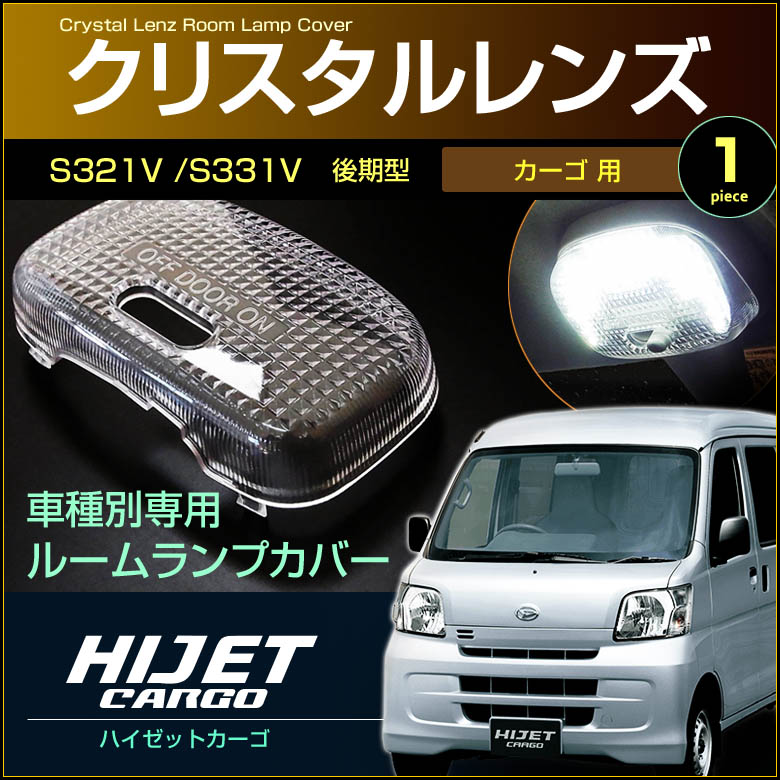 ハイゼット カーゴ S321V S331V系 後期型 クリスタルレンズカバー 1ピース hijet cargo 日本最大級の品揃え daihatsu 室内灯 インテリア room 今だけスーパーセール限定 ルームランプ カバー ダイハツ ドレスアップ アクセサリー