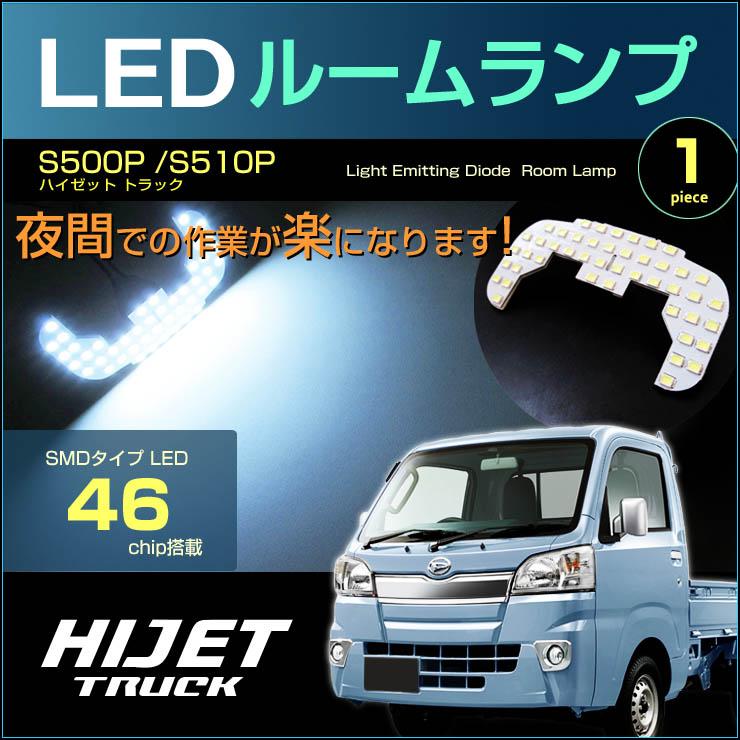 ハイゼット トラック S500P S510P LEDルームランプ 46発LED 1ピース ぴったりサイズ 永遠の定番モデル ジャストフィット LED 高輝度 SMD インテリア hijet truck 在庫一掃 daihatsu ドレスアップ led room ダイハツ アクセサリー 室内灯