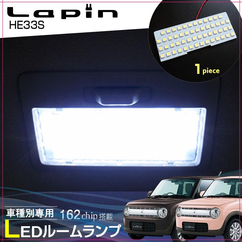 Lapin 期間限定特価品 ラパン HE33S LEDルームランプ 1ピース 室内灯 スズキ SUZUKI ジャストフィット LED 安心と信頼 ルーム インテリア ドレスアップ room 高輝度 うさぎ SMD suzuki アクセサリー