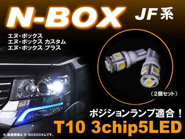 エヌボックス JF系 LEDポジションランプ T10 3chip5LED ホワイト 2個set ポジション SMD LED honda NBOX 取付け 返品交換不可 白 N-BOX ナンバー灯 カンタン nbox 売り出し ライセンス灯
