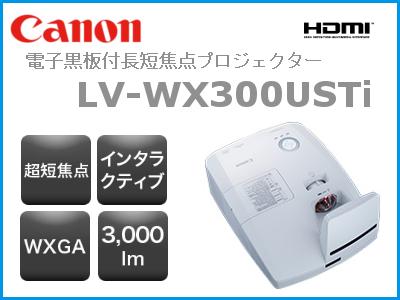 ●キャッシュレス5%還元対象● 送料無料(沖縄、離島を除く) キヤノン パワープロジェクター LV-WX300USTi 【プロジェクタ】