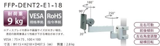 FORVICE FFP-DENT2-E1-18 【テレビ台★】