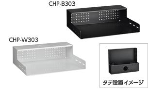 【送料無料】(沖縄・離島を除く)HAYAMI CHP-W303 【HAMILEX CPUホルダー】