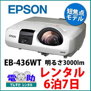 投影机租赁爱普生EB-436WT 3000lm EPSON短焦点全国发送出借