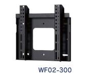 SDS WF02-300 【壁掛け金具セット】