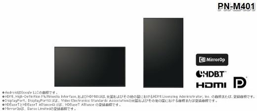 SHARP PN-M401 [40インチ] 【液晶モニタ・液晶ディスプレイ】