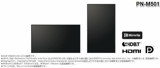 SHARP PN-M501 【液晶モニタ・液晶ディスプレイ】