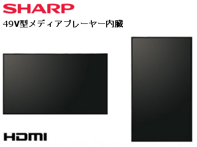 SHARP PN-Y496 [49インチ] 【液晶モニタ・液晶ディスプレイ】
