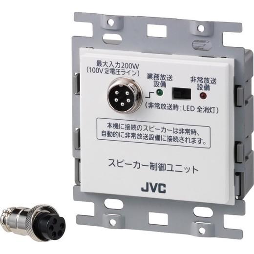 ●キャッシュレス5%還元対象● 送料無料(沖縄、離島を除く) JVC(ビクター) RB-2D 【非常用放送設備★周辺機器】