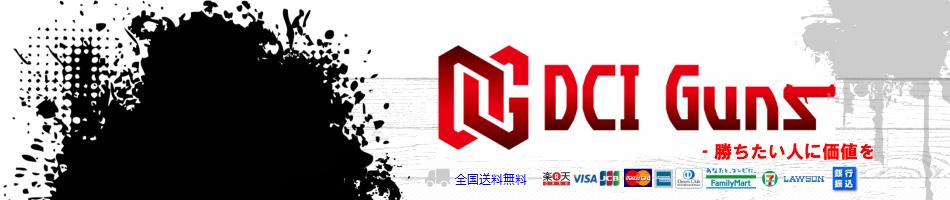 DCI Guns:エアーソフトガン、トイガンのカスタムパーツメーカー。メーカー直販。