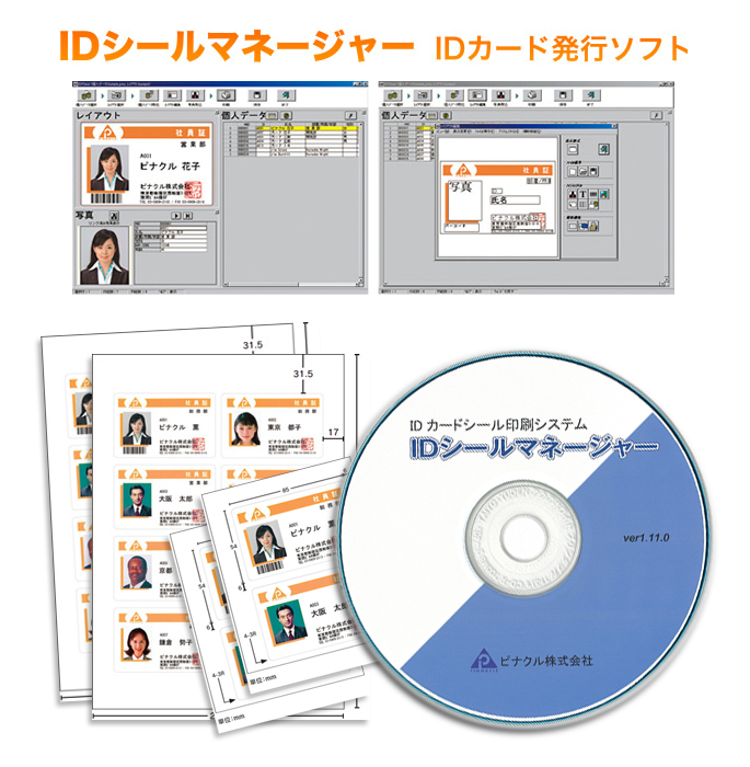 IDカードソリューションキット PIDS-1(カードデザイン編集ソフト IDシールマネージャー)お手持ちのレーザープリンタを使って専用のシートにIDカードを印字 ICカードなどに貼り付ければあっという間にIDカードが完成します。コスト重視のお客様に最適!