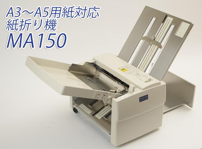 自動紙折り機 JUST FOLDER MA150 A3~A5用紙対応 内三つ折、二つ折り、外三つ折り他 メンテもしやすくオフィスに最適 ドレスイン製品 保証1年 納品書・請求書・DM発送時に!