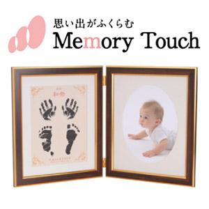 MemoryTouch(メモリータッチ)高級樹脂フレーム 二つ折りタイプ(カラー:2色)メモリータッチカードタイプ4個付き●手形や足形を立体的に残せる記念品●