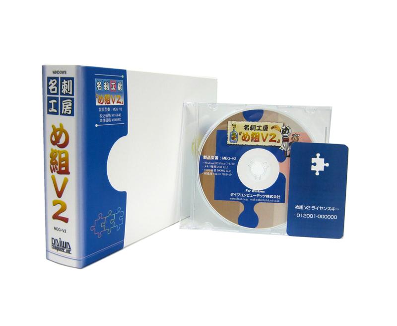 名刺・はがき・IDカードなどのレイアウト作成ソフト 名刺工房「め組V2」型番:MEG-V2 その他、封筒・住所ラベル・カレンダー作成・賞状等のオンデマンド印刷等に活用できます。【名刺作成ソフト/名刺発行ソフト】