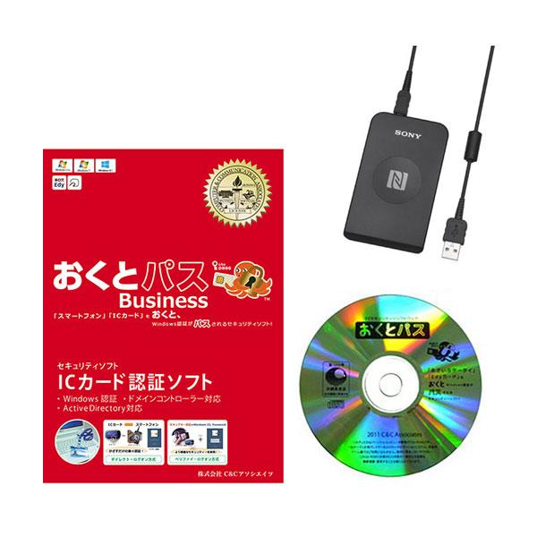 【セット品】おくとパスBusiness8 Win32・64Bit対応 1ライセンス(保守料3年含む)&インストーラCD&RC-S380/S(OP8-CD380S)