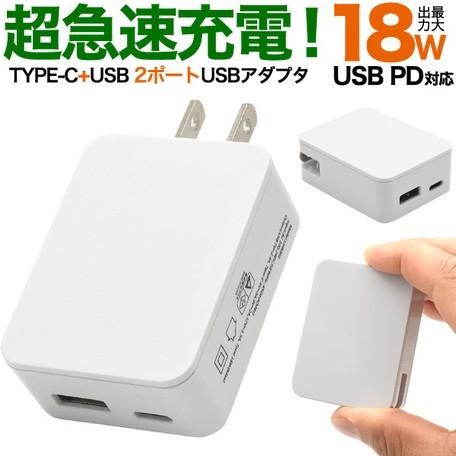 品質保証 USB PD Power Delivery 対応で18Wの超急速充電可能 TYPE-C+USB 2ポートUSBアダプタ在宅勤務 テレワーク Type-C USB2ポート 急速充電器 コンセント 充電口2個タイプ USBアダプタ 無料 ACアダプタ 充電 2ポート スマートフォン メール便送料無料 在宅勤務 2台同時充電可 スマホ タイプC 充電器